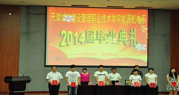 天津城市建设管理职业技术学院2016自主招生分数线