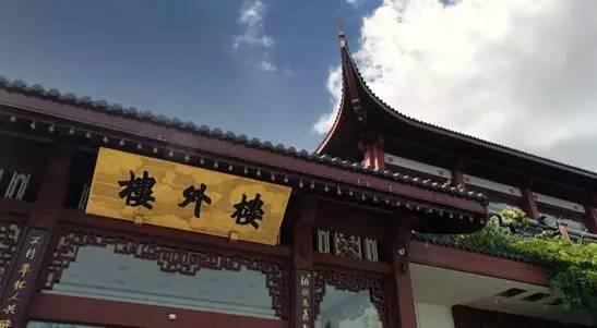 这是别墅中老传说的杭州天地!咸淡间沉淀出最美的号味道壹底子图片