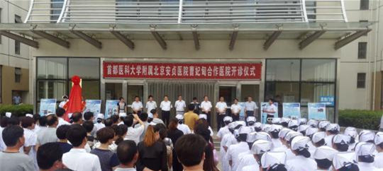 医疗京津冀 北京大医院援建都有哪些模式?