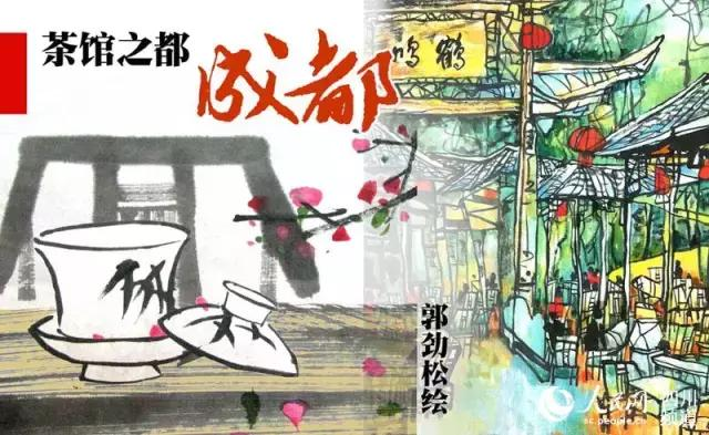 四川籍画家手绘成都茶馆