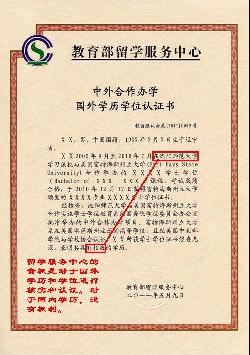 现将国外学历认证翻译价格公开透明,具体收费标准请咨询在线客服或致