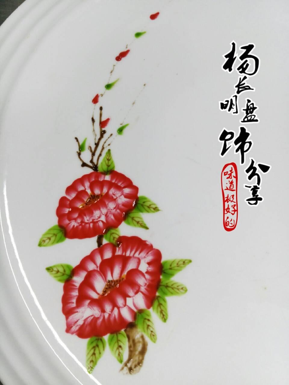 大厨杨长明盘式果酱画欣赏