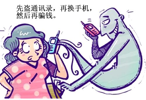 警惕诈骗新花招:手机换号了!