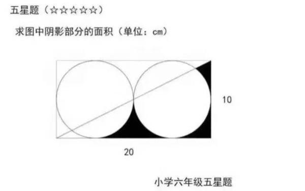 """关于网传""""小学六年级五星题""""的声名及解答(责编保举:数学试题jxfudao.com/xuesheng)"""