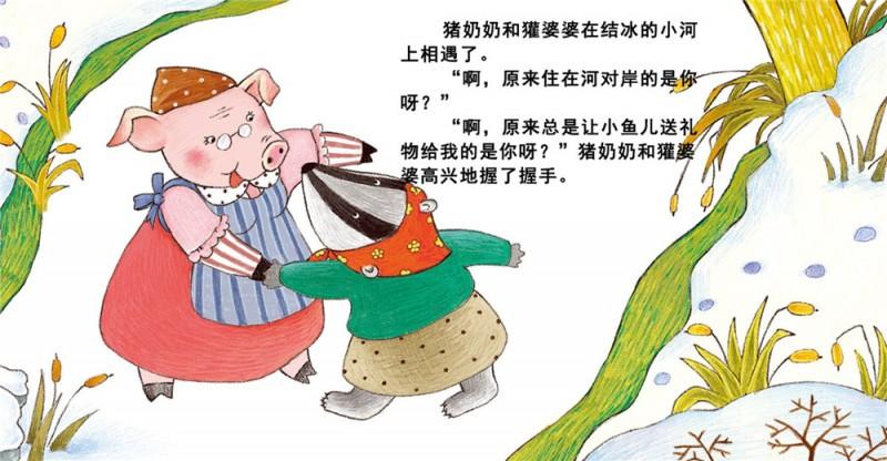 绘本No.22 如何在生活中培养孩子的爱心