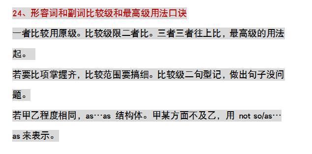 英语好容易!24套初中语法口诀!熟记10年不忘!
