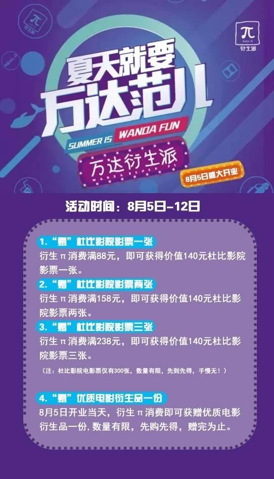 济南首家v影院π8月5日开业,豪赠300张杜比影院电影票紫外线电影图片