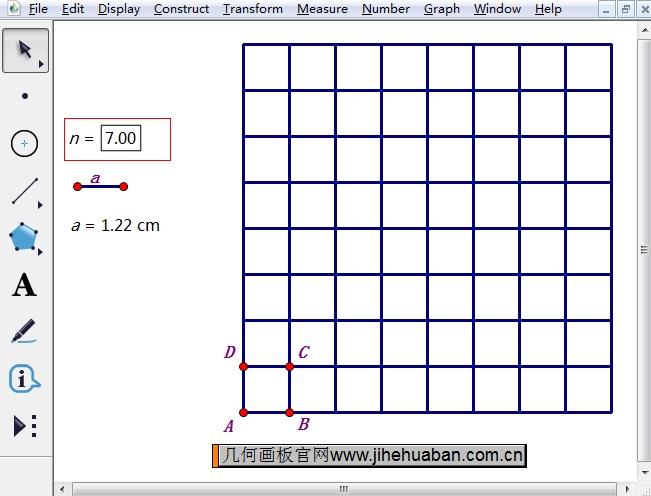 幾何畫板怎么畫正方形網格?