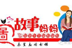 【招募令】秦皇岛故事妈妈义工团&李一慢老师爱阅团成员报名中