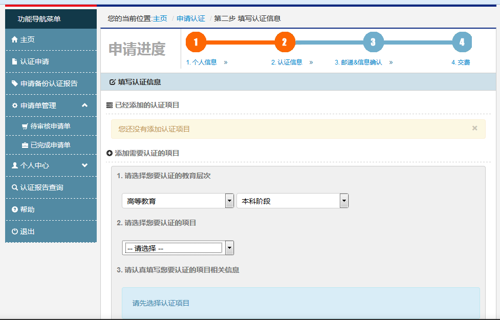留学申请成绩单需要认证怎么办?小站图文详解WES认证流程图6