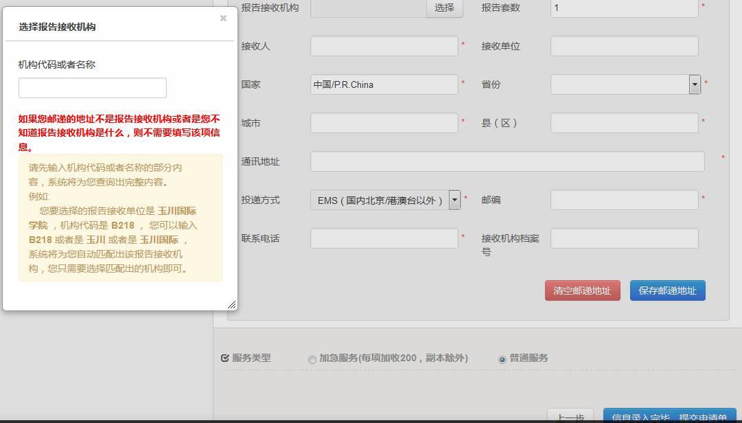留学申请成绩单需要认证怎么办?小站图文详解WES认证流程图8