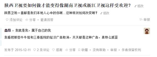 苗阜加盟北京卫视打了谁的脸?文化大陕西为何总留不住人 行业新闻 丰雄广告第4张