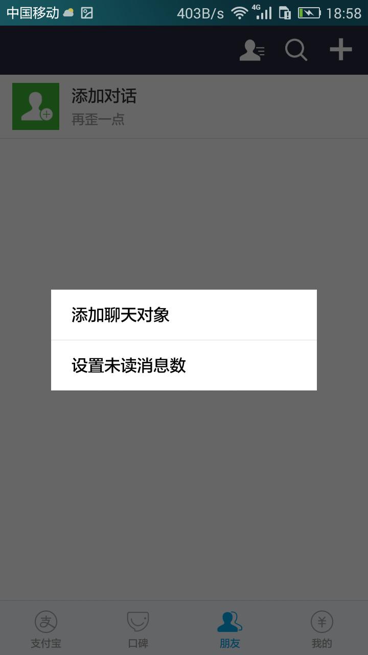 再歪一点APP微信支付宝聊天截图制作工具去水印版