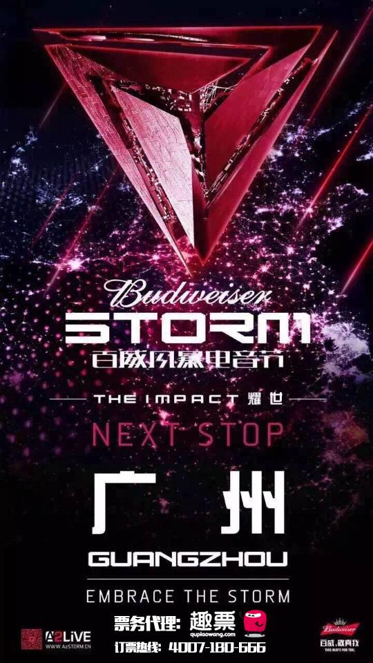 2016百威风暴电音节广州站 超强dj阵容全情释放