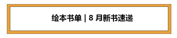 早教资:亲子共读享受夏日,8月新书快递