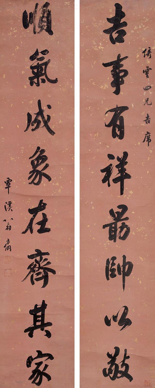 清代书法家翁方纲的作品欣赏图片