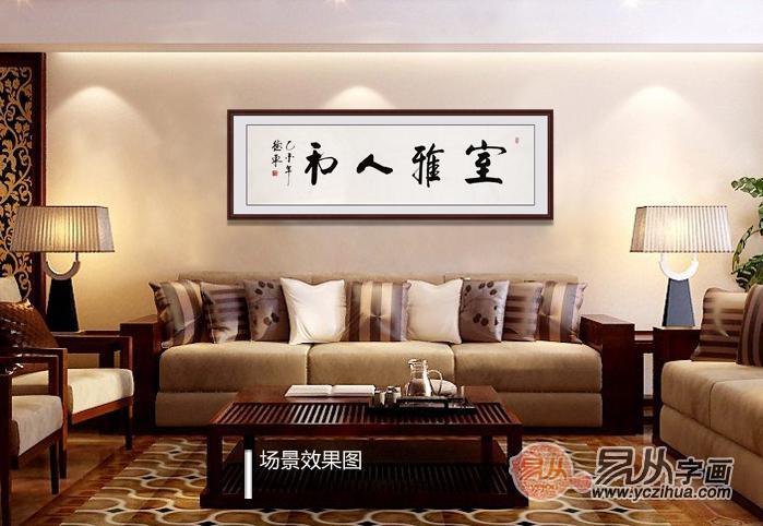 适合挂在客厅的四字书法作品欣赏