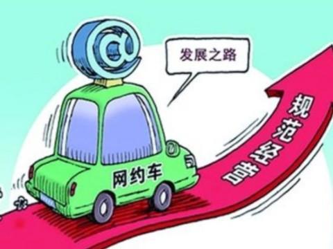 """网约车变""""正规军""""传统出租车企业应积极跟进"""