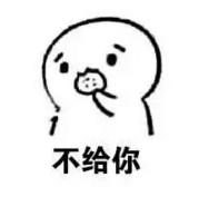 「七夕防虐脱单指南」另附撩妹表情包,好污好霸道!图片