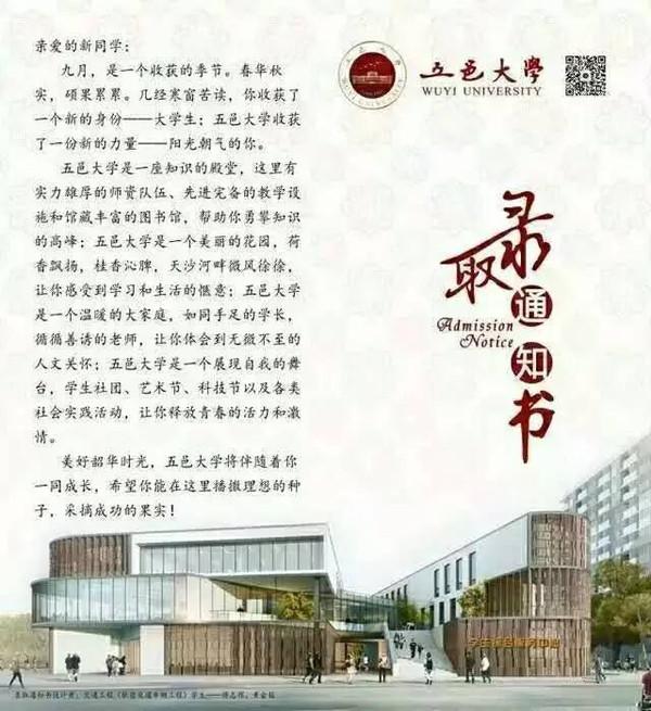 广东各高校录取通知书颜值大比拼 第二期