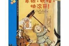 故事|饿狼,妖怪,快滚开!(鼓励孩子们自己独立一个人睡觉)