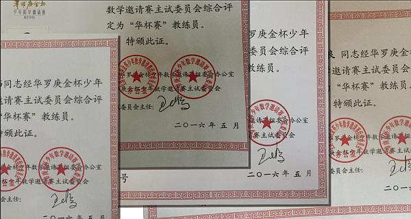 成都新东方正式成为第22届华杯赛宣传和组织