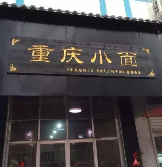 火锅可以是四川的,但小面只属于重庆图片
