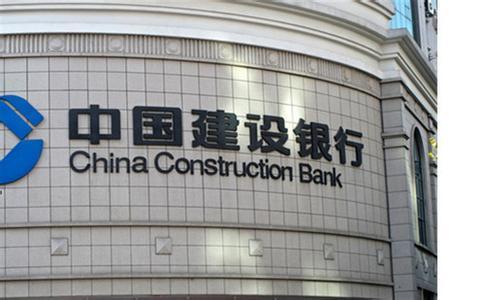 建设银行招聘条件_2017天津建设银行招聘考试报名条件