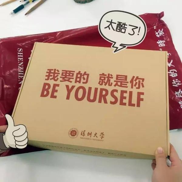 你见过这样的录取通知书吗 深圳大学寄出了一盒 百宝箱