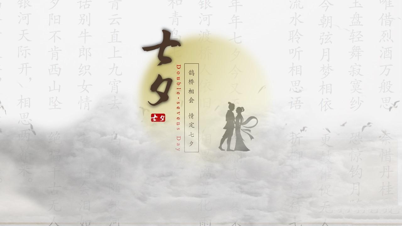 七夕节的来历和风俗
