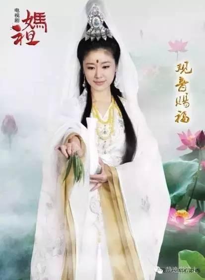 据了解,林心如曾在电视剧《妈祖》中饰演观音.图片