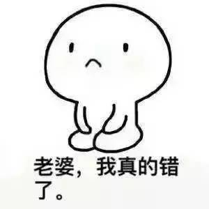 七夕:给女朋友道歉表情包,简直亮瞎眼.图片