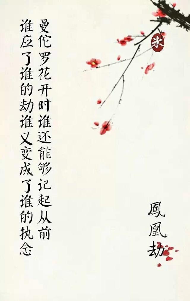 作为河图纪念出道五周年的经典作品,凤凰劫也是很具有代表性.图片