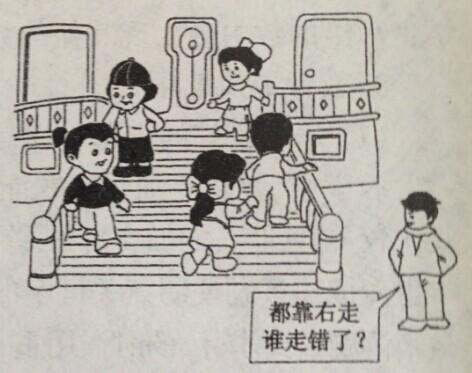 比如,上下楼梯靠右走,在做到的小朋友下面打