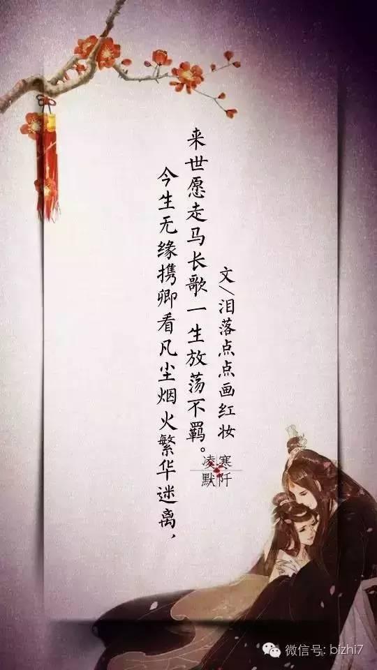 唯美古风文字背景游戏人物手机壁纸图片