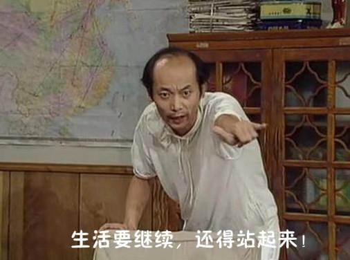 """别成天""""葛优躺""""了,学第四套人民币站起来!图片"""
