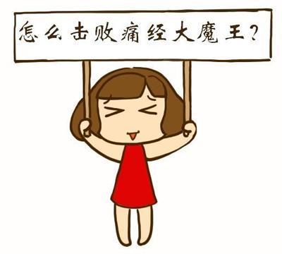 痛经吃止痛药_就天真地靠吃止痛药等来缓解痛经问题,这种做法是非常错误的!