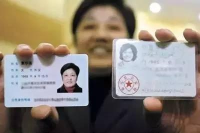 人口普查普查身份证号码