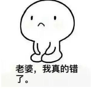 奶爸转需:七夕惹老婆生气道歉表情包拿走不谢!图片