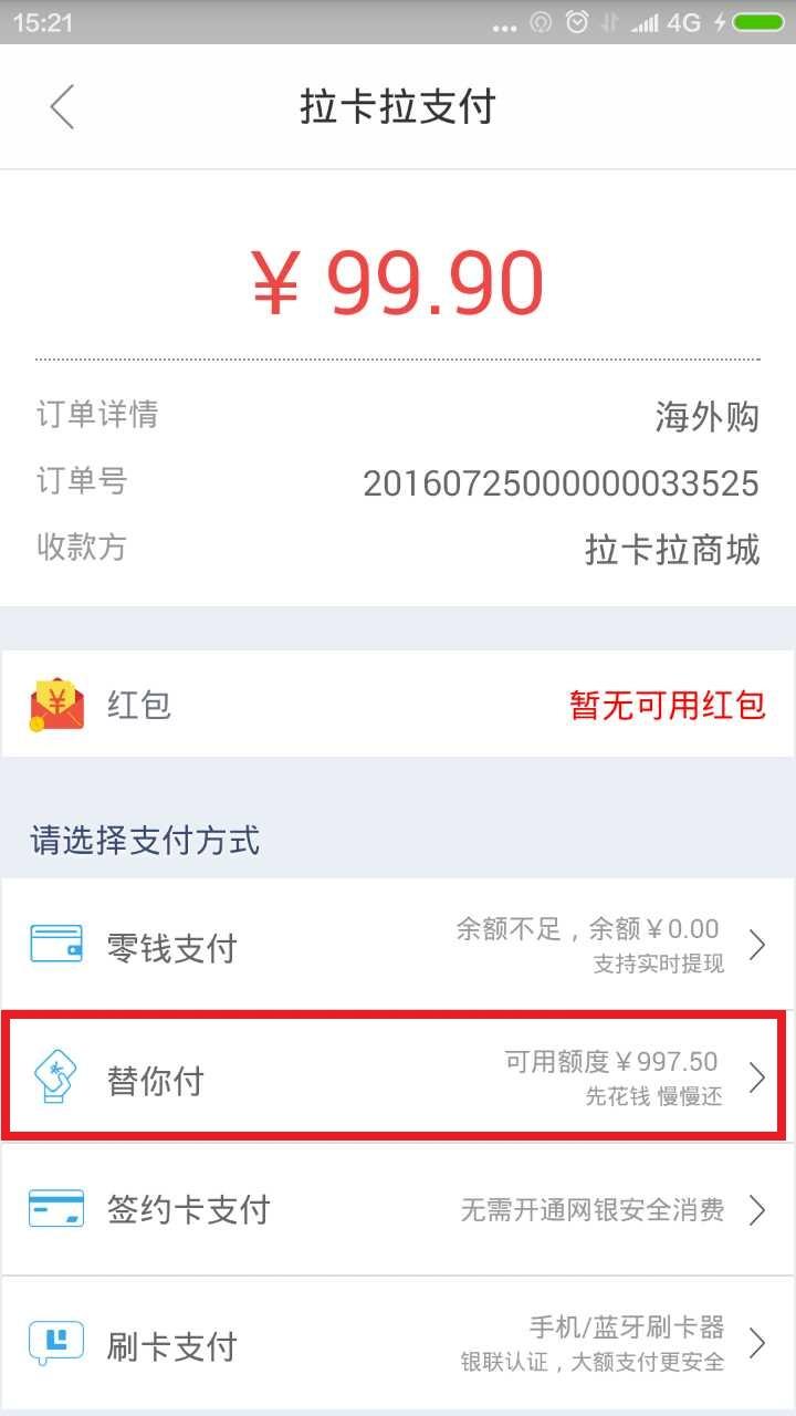 智能POS扫码出发票 拉卡拉支付为小微商户收银再提速   中国