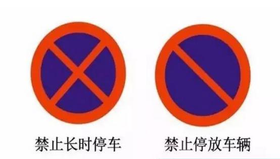禁止长时停车:可以临时停车,比 交通标志多的数不胜数,但是我们