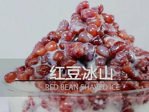 牛奶美食--红豆小吃冰 特色美食,成冰山-微信魔力古代书的描写图片