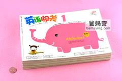 【预告】3-8岁!韩国引进《英语闯关》!10本教材,10个不同主题,每天一页,玩出好英语