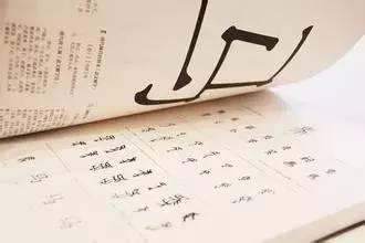 丹的笔顺笔画顺序-式出台汉字书写笔顺规则 -叶立群字体官网