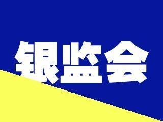 中国银监会徽章是什么样的图片_银监会的中文全称是\
