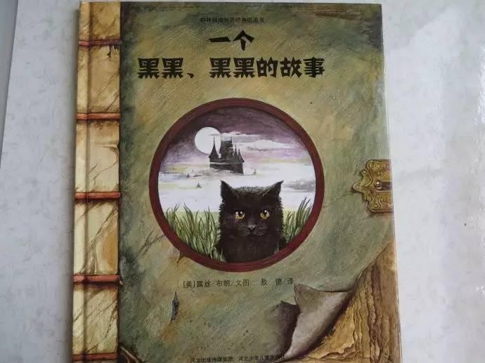 智者·勇者·弱者——读《一个黑黑、黑黑的故事》