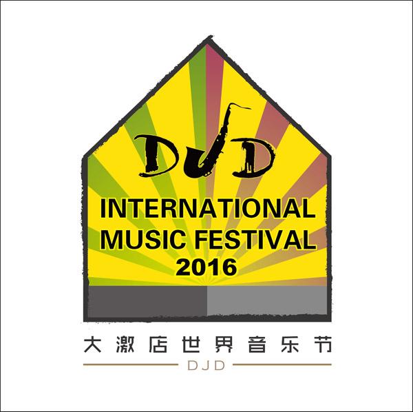 世界音乐资讯_2016大激店世界音乐节新闻发布会顺利召开