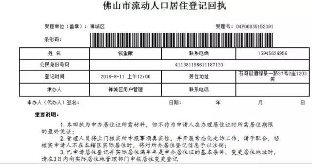 流动人口居住登记凭证_流动人口凭 流动人口居住登记凭证 即可在江门购车上