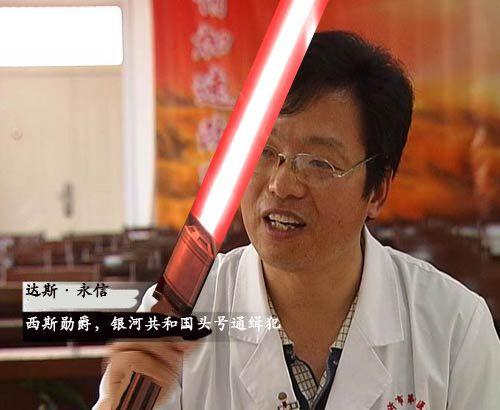 杨永信是谁磁爆机票杨永信斗图步兵表情动画包表情图片