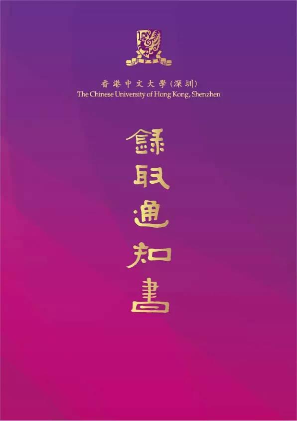 【趣读】广东高校录取通知书又双叒叕来了!你最喜欢哪图片